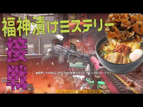 【COD:IW】接戦!福神漬けミステリー べるくら実況15 - YouTube