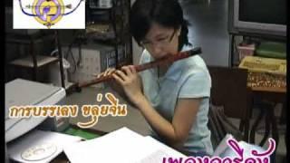 เพลงอารีดัง (ขลุ่ยจีน)