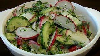 Полезный и быстрый салат из редиса за 3 минуты. Весенний салат.