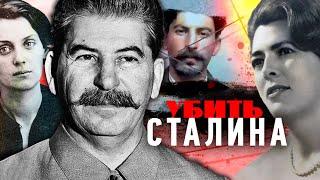 Кто хотел убить Сталина?