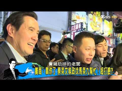 馬英九南下高雄「上次被潑漆這次走3小時」民進黨大本營崩盤? 少康戰情室 20180104