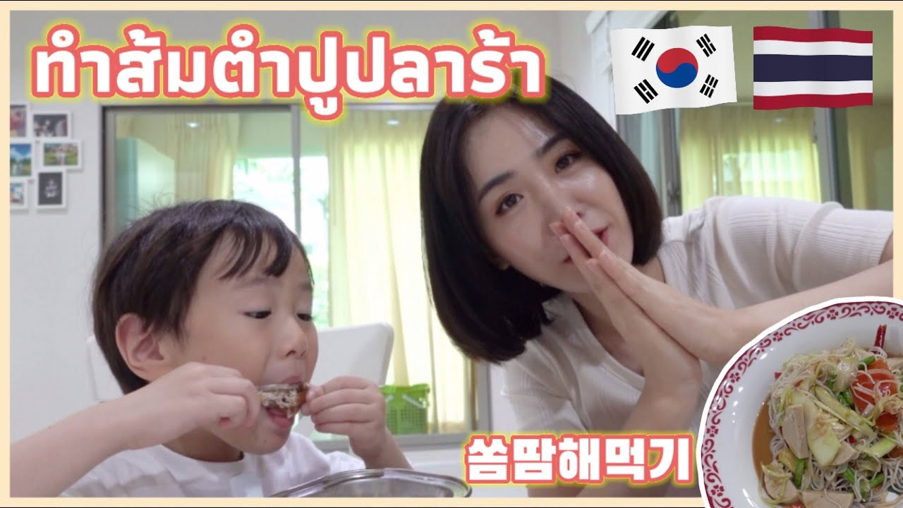 🇰🇷🇹🇭คนเกาหลีทำส้มตําปูปลาร้ากินเอง | 집에서 쏨땀 뿌빨라 해보기 | #한태가족#ครอบครัวไทยเกาหลี