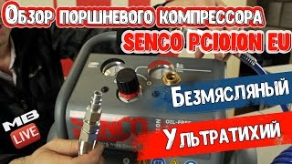 SENCO PC1010N Обзор Поршневого компрессора