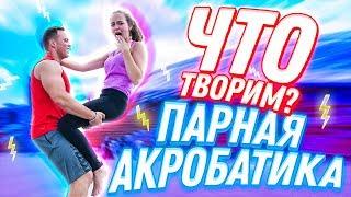 ГОРЯЧИЕ ПОЗЫ // СТОЛЯРОВ и МАЕВА В ПАРЕ// Акро Йога