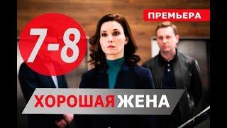 ХОРОШАЯ ЖЕНА 7, 8СЕРИЯ (Сериал НТВ, 2019) ПРЕМЬЕРА. Анонс и дата выхода