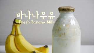리얼 바나나 우유 만들기 Banana Milk | 한세