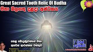 මහා බලගතු දළදා අෂ්ටකය Maha Balagathu Dalada Ashtakaya