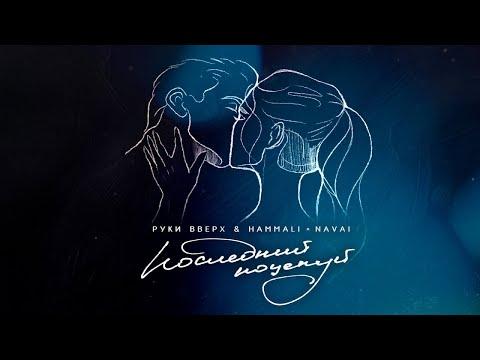 Руки Вверх & HammAli & Navai — Последний поцелуй (lyric video)