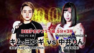 DEEP 82 IMPACT  中井りんVS キム・ヨンギ 三浦彩佳 検索動画 15