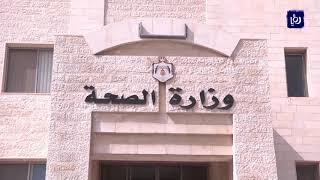 وزارة الصحة تنفي صحة مقطع فيديو متداول لمستشفى الرويشد ( 22/11/2019)