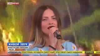 Смотреть клип Анастасия Карпова - Лети