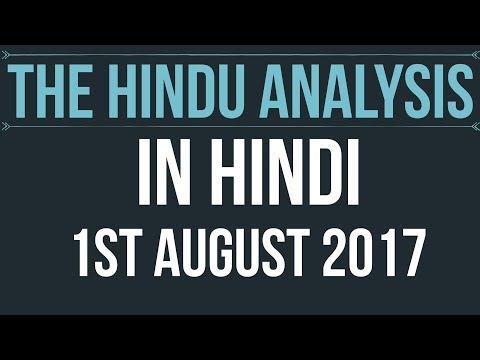 1 August 2017-The Hindu Editorial News Paper Analysis- [UPSC/ PCS/ SSC/ RBI Grade B/ IBPS]