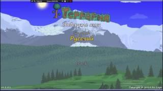 КАК сделать Teraria (терария) на русском языке (пиратка). Работает 100%
