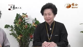 元馥法師 賴淑燕賢士【用易與人生27】| WXTV唯心電視台