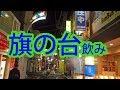 旗の台 ハシゴ 居酒屋からの寿司屋 して見たよ、、、