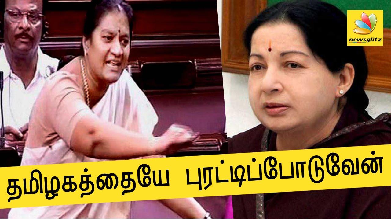 Sasikala Pushpa : I will reveal Jayalalitha's secrets    Latest Tamil Nadu Political News