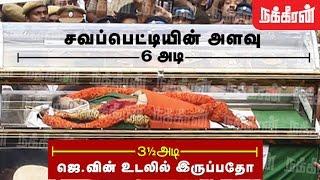 எங்கே ஜெ.வின் கால்கள் ? Jayalalitha Legs Removed Before Death - Is That True ?
