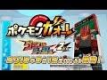 【公式】『ポケモンガオーレ グランドラッシュ2弾』さいしんじょうほう!