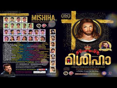 Kurukipokatha | Album Karthavam Mishiha | Karaoke With Lyrics