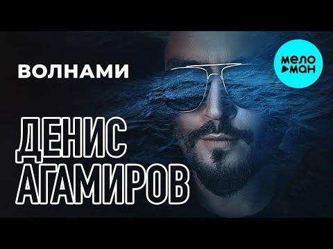 ДЕНИС АГАМИРОВ - Волнами Single