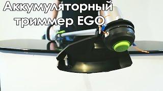 Аккумуляторный триммер EGO