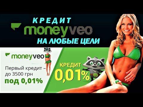 Оформи Кредит Moneyveo ЛЕГКО и БЫСТРО_На карту Любого банка в Украине