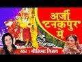 अर्ज़ी टनकपुर में जो लगाए ॥ Super Hit Mata Bhajan || Purnagiri Dham # Ambey Bhakti