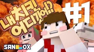 치킨을 혼자만 먹으려는 못된 악당 잡아라!! [내 치킨 어디갔어? #1편: 마인크래프트 스토리 탈출맵] Minecraft - Custom Map - [도티]