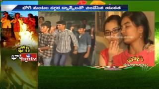 Grand Celebrations Of Bhogi in Vizianagaram, Special Dance By Youth | HMTV