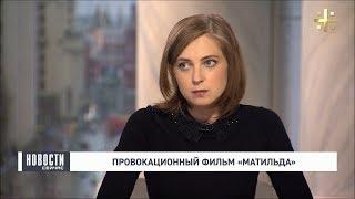 """Обсуждение провокационного фильма """"Матильда"""" с Натальей Поклонской"""
