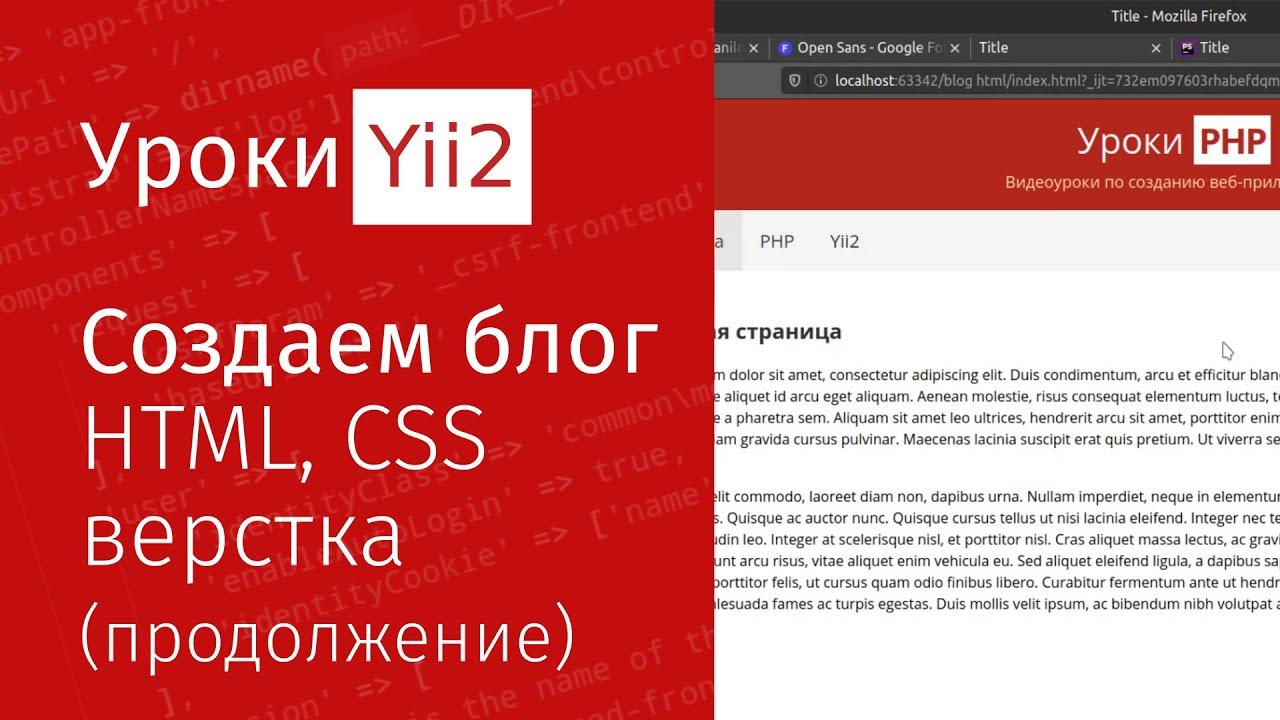 Урок создания сайта php официальный сайт компании радамир