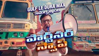 Gulf Duramax Super Jodi - Telugu