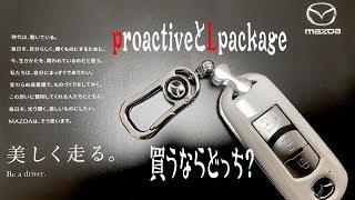 CX-8年次改良発売まであと少し‼【Lpackageとproactive】買うならどっち?