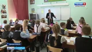 В школах региона вводят новый историко-культурный стандарт