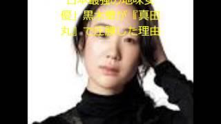 「日本最強の地味女優」黒木華が『真田丸』で圧勝した理由? 詳しくは動...