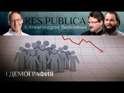 RES PUBLICA. ДЕМОГРАФИЯ