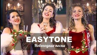 Музыкальная группа EasyTone - Карнавальная ночь и новогодние песни