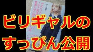 ビリギャルの表紙を飾ったことで有名なモデルの石川恋さん ギャルメイク...