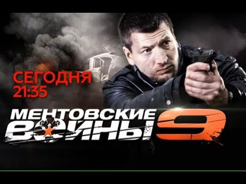 Ментовские войны 9 сезон 9 серия hd