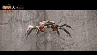 【蜘蛛人:返校日】鋼鐵人 打造全新蜘蛛裝