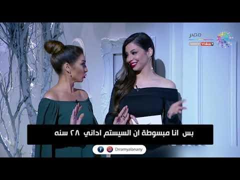 الدكتور رامي العناني يكشف للفنانة روجينا عمرها الحقيقي وفقاً لمقاييس جمالها  - 16:54-2019 / 11 / 9