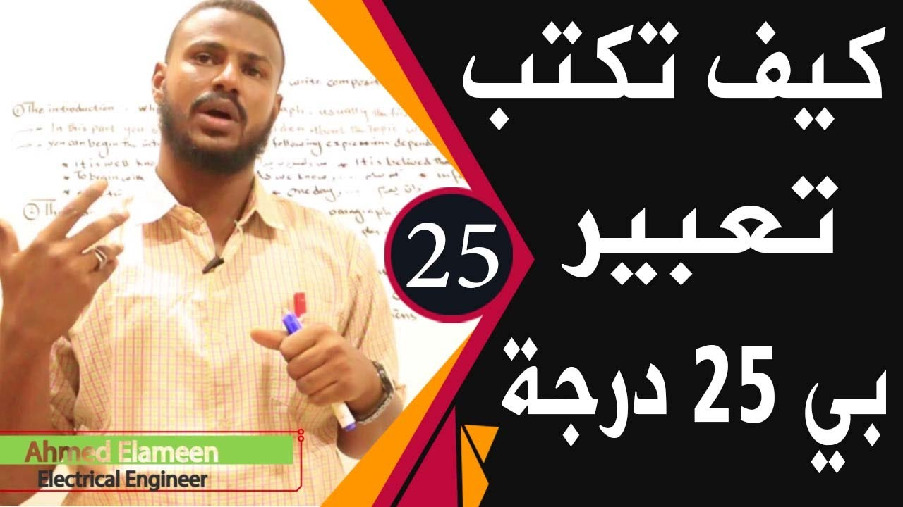 طريقة كتابة التعبير بي اللغة الانجليزية بثلاثة خطوات + كلمات و جمل مساعدة لطلاب الشهادة السودانية