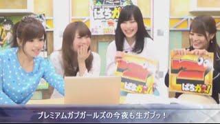 プレミアムガブガールズの今夜も生ガブッ!#2 ゲスト:樹智子、白川未奈...