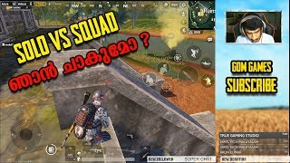 Pubg Mobile TPP  Solo vs squad | Do I Win ? ( for haters its in asian server )