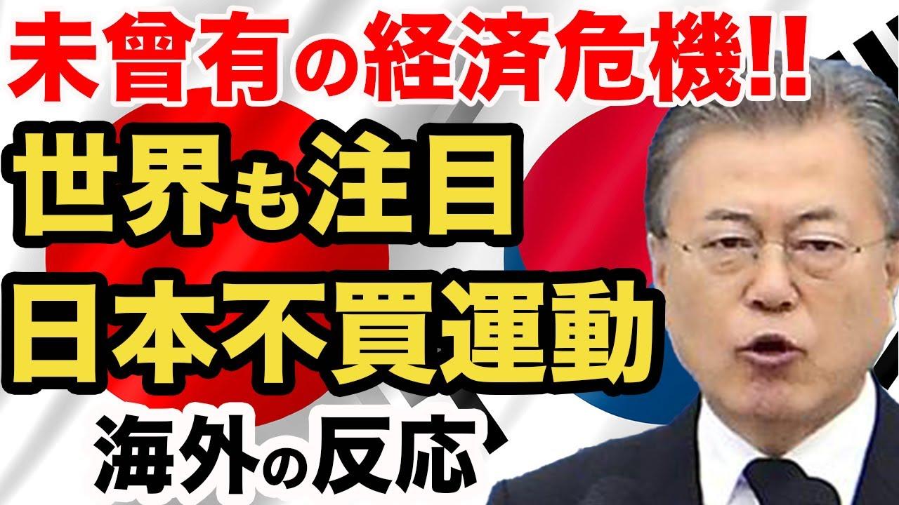 不買 の 海外 韓国 反応 運動