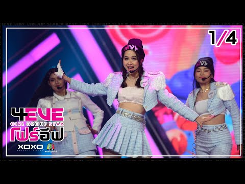 4EVE Girl Group Star EP.09 | 1/4 | เพลง กันและกัน - Team Unicorn : รอบสุดท้าย UNIT SHOW