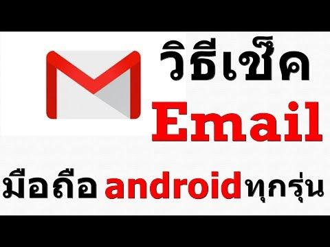 วิธีตรวจเช็ค Email เครื่องมือถือ android ทุกรุ่น