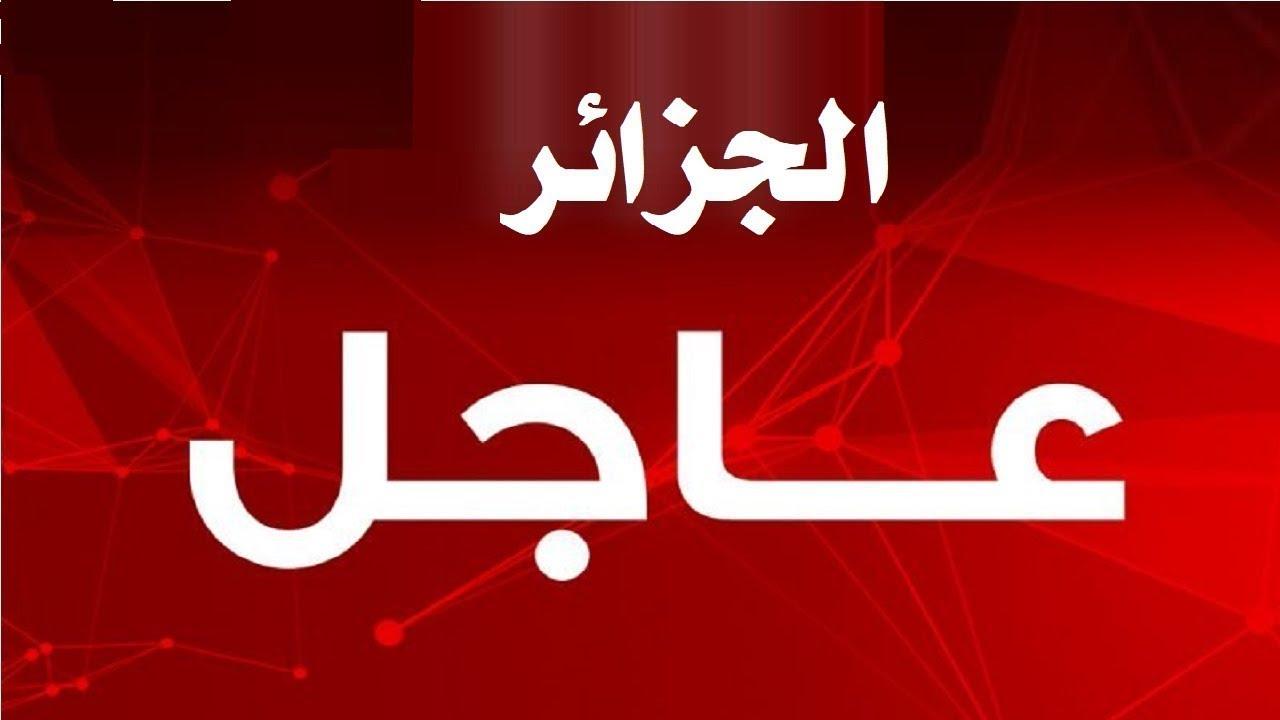 !! خبر عاجل : أمريكا ترد الإعتبار و تفاجئ الجزائر بهذا الخبر الغير متوقع