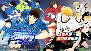 Captain Tsubasa Dream Team 足球小將 德國隊 6step 夢幻隊伍