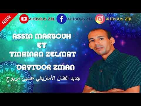 "JADID ASSIN MARBOUH 2018 DAYTDOR ZMAN "" جديد - عسين مربوح ► SUDEST MUSIC AMAZIGH"
